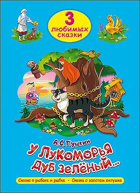 Пушкин А.: У Лукоморья дуб зеленый…