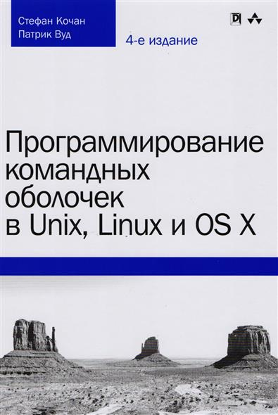 Кочан С., Вуд П. Программирование командных оболочек в Unix, Linux и OS X роберт лав linux системное программирование