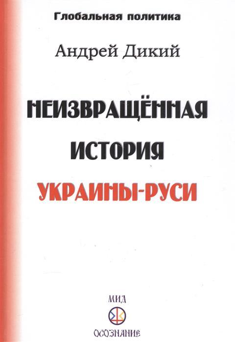 Дикий А. Неизвращенная история Украины-Руси