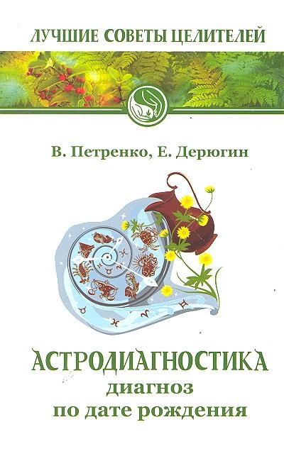 Петренко В., Дерюгин Е. Астродиагностика Диагноз по дате рождения петренко в дерюгин е самодиагностика в вопросах и ответах