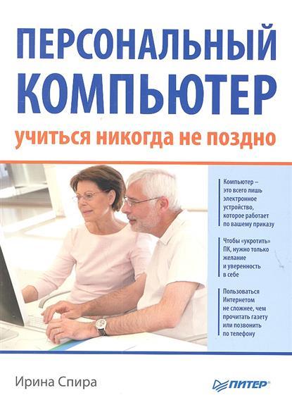Спира И. Персональный компьютер Учиться никогда не поздно ирина спира персональный компьютер учиться никогда не поздно 3 е издание