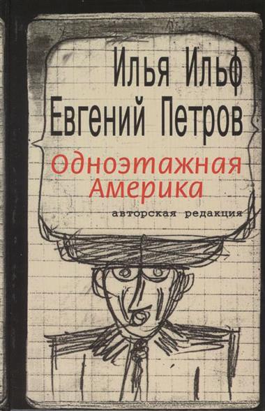 Ильф И., Петров Е. Одноэтажная Америка. Письма из Америки