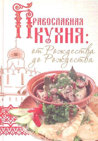 Православная кухня: от Рождества до Рождества
