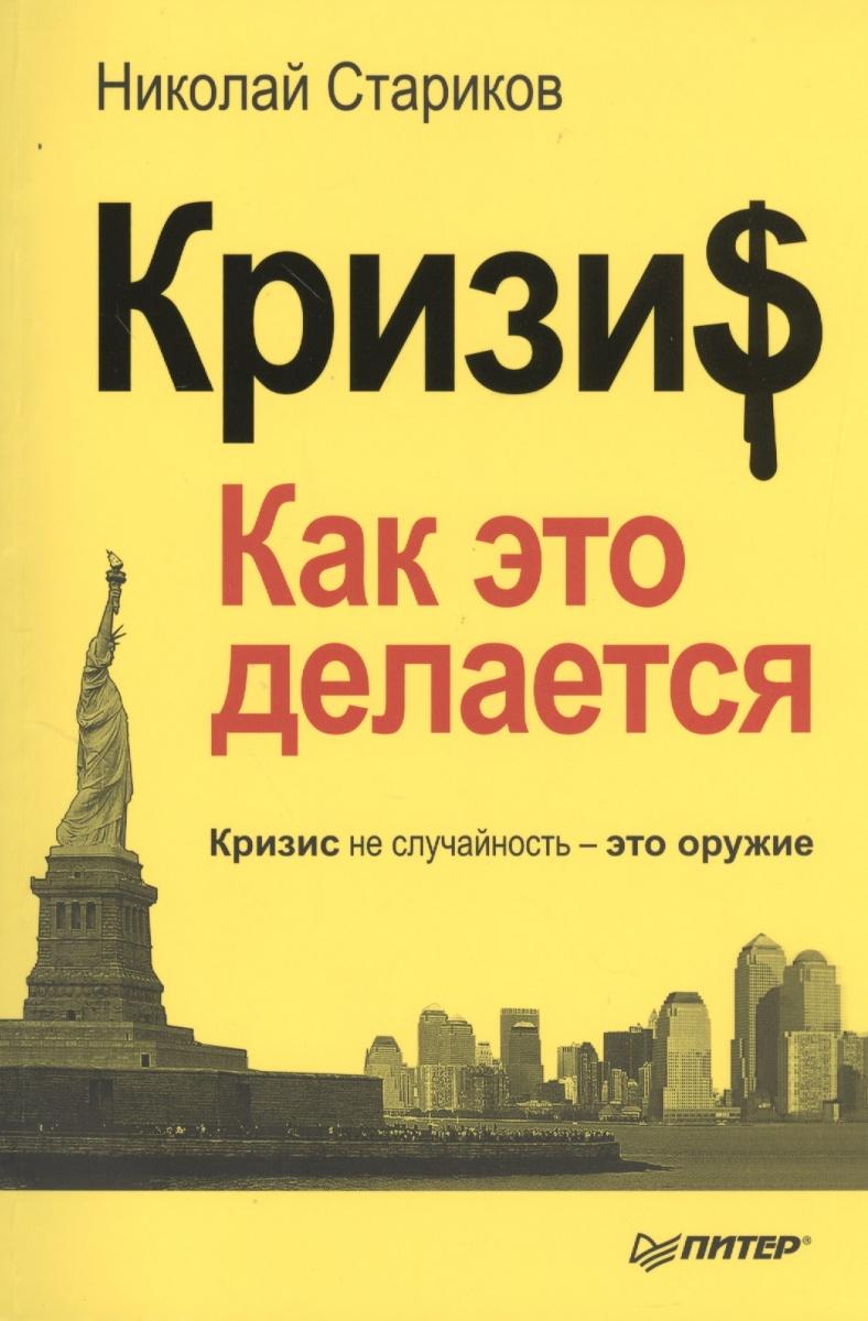 Стариков Н. Кризис: Как это делается стариков н как предавали россию isbn 9785496013161