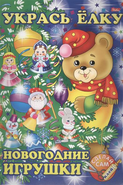 Укрась елку. Мишка. Новогодние игрушки