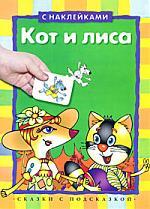 КН Кот и лиса