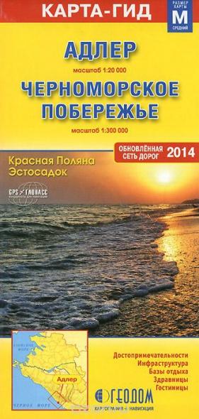 Адлер (1:20000). Черноморское побережье (1:300000)
