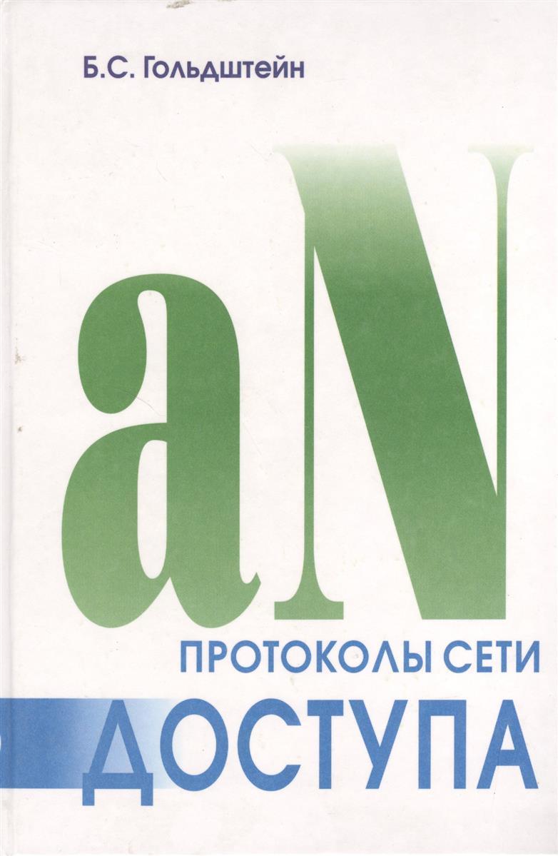 Гольдштейн Б. Протоколы сети доступа. Том 2. 3-е издание ISBN: 9785820601156 гольдштейн ной