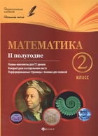 Математика. 2 класс. II полугодие