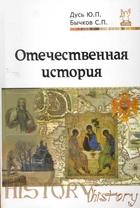 Отечественная история Курс лекций