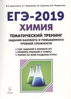 ЕГЭ-2019. Химия. 10-11 классы. Тематический тренинг. Задания базового и повышенного уровней сложности