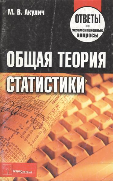 Акулич М. Общая теория статистики Ответы на экз. вопросы
