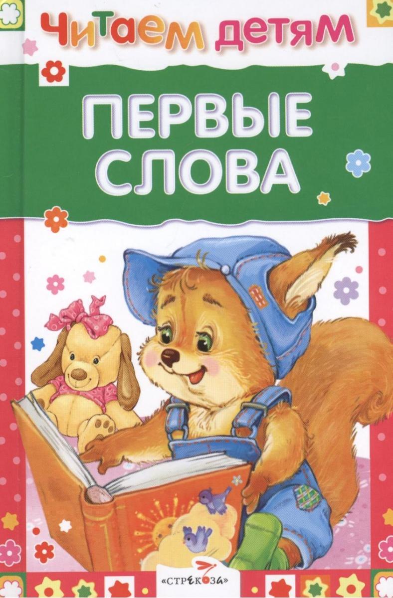Вовикова О., Немирова Е., Гончарова Д. (худ.) Первые слова. Стихи
