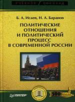 Политические отношения и полит. процесс в совр. России