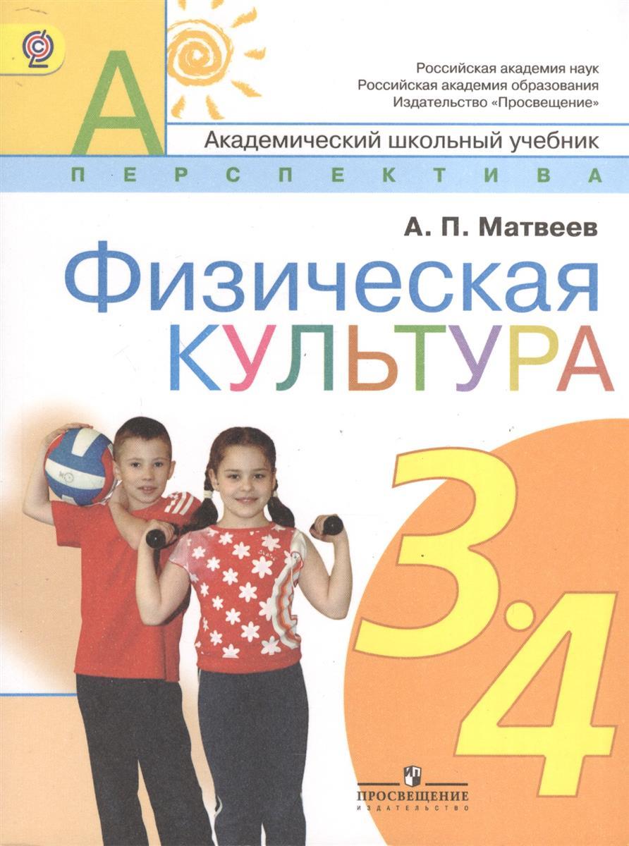 Матвеев А. Физическая культура. 3-4 классы. Учебник для общеобразовательных учреждений