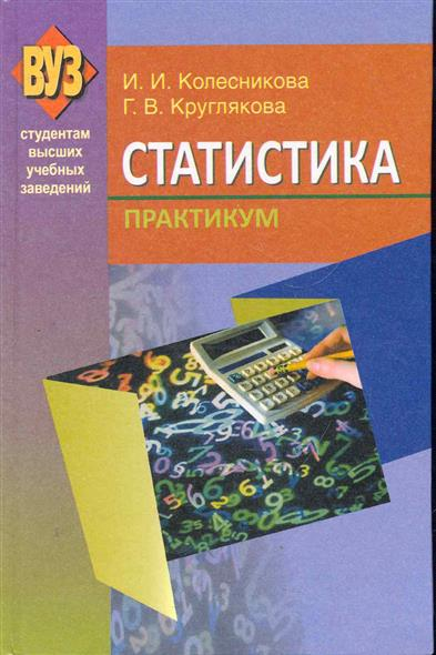 Колесникова И., Круглякова Г. Статистика Практикум Учеб. пос.