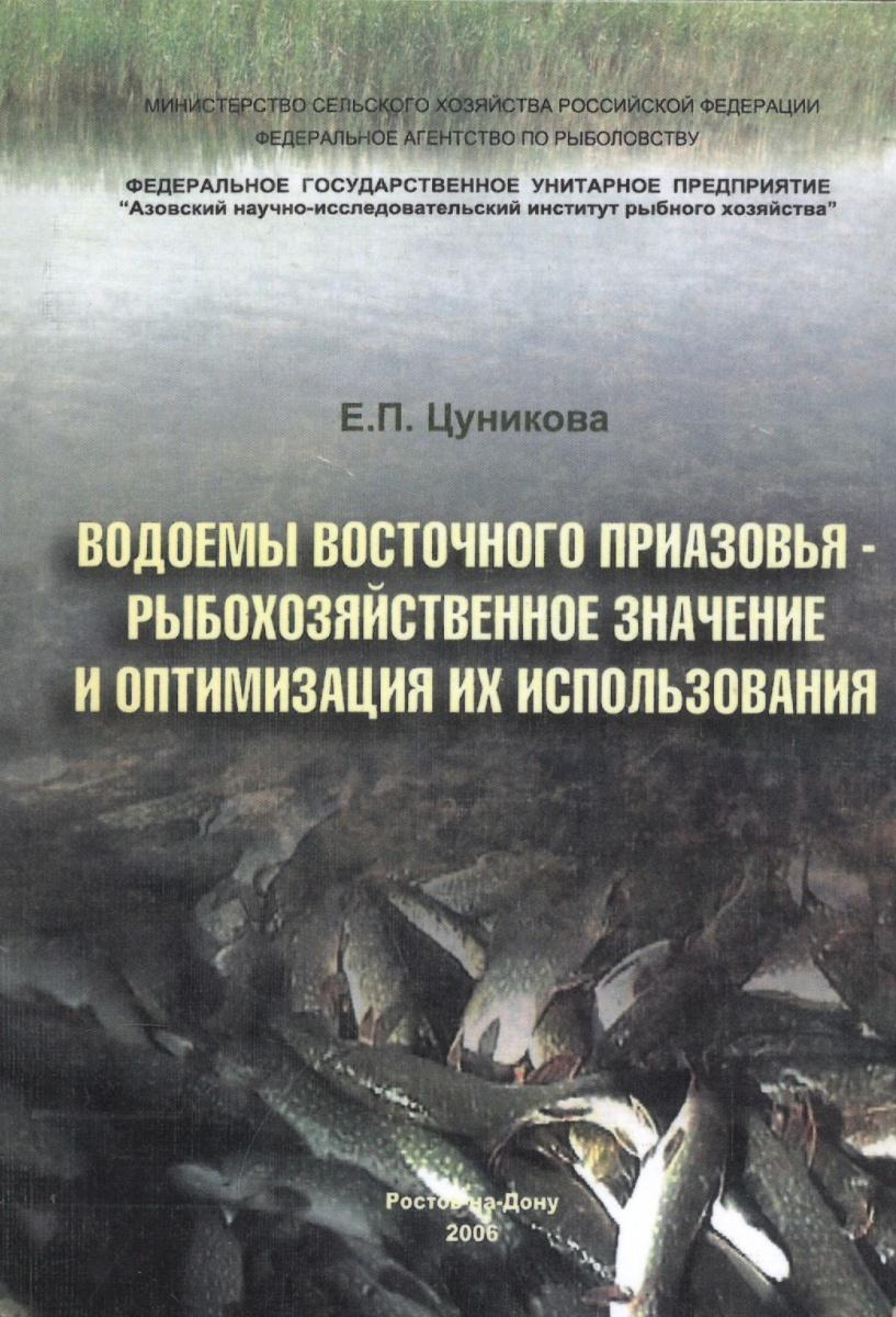 Цуникова Е. Водоемы Восточного Приазовья - рыбохозяйственное значение и оптимизация их использования ISBN: 9785903454075 видеофильм 3 класс водоемы