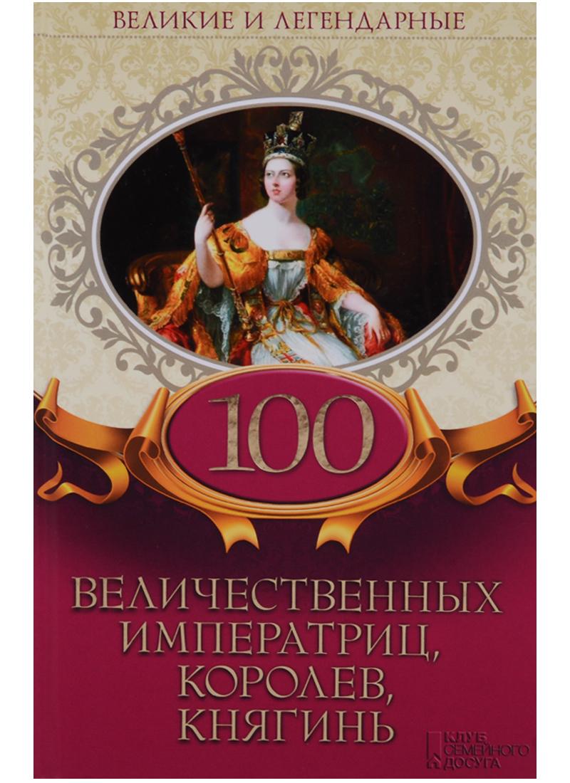 Олянишина Н. (ред.) 100 величественных императриц, королев, княгинь