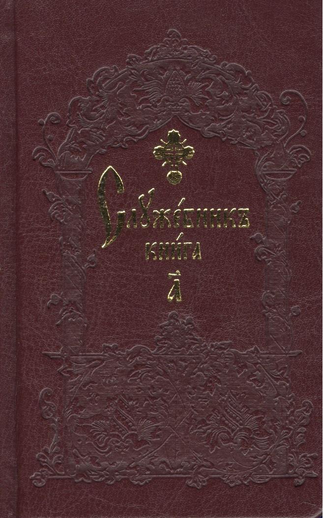 Служебник карманный (комплект из 2 книг) патология кожи комплект из 2 книг