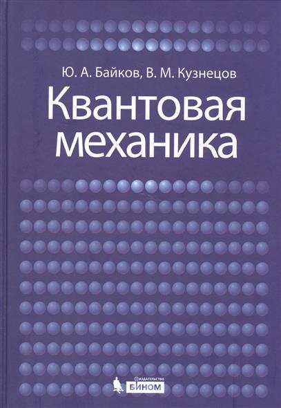 Байков Ю., Кузнецов В. Квантовая механика ю в щербакова механика