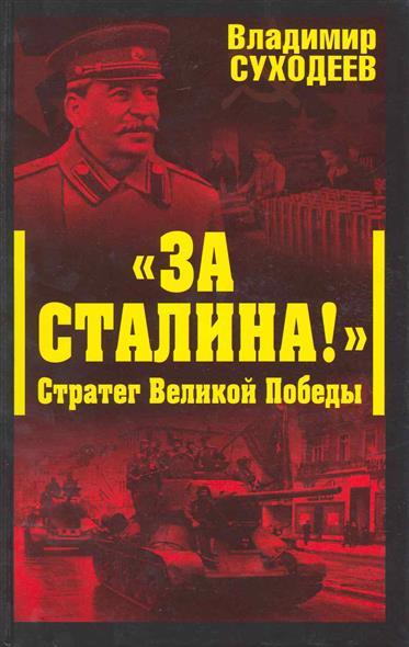 За Сталина Стратег Великой Победы