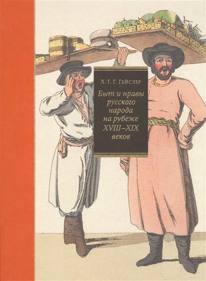 Быт и нравы русского народа на рубеже XVIII-XIX векеов