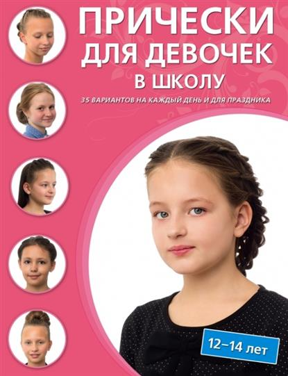 Прически для девочек в школу 12-14 лет. 35 вариантов на каждый день и для праздника