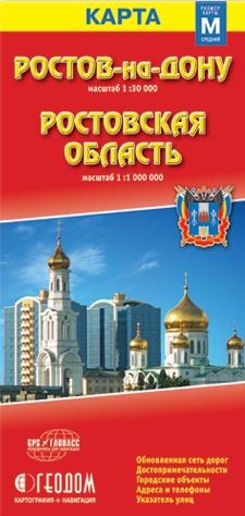 Ростов-на-Дону Ростовская область