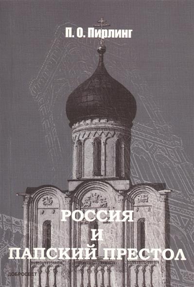 Россия и папский престол. 2-е издание