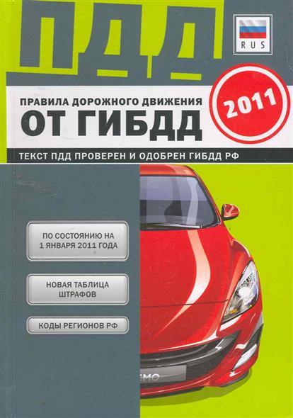 ПДД от ГИБДД РФ 2011