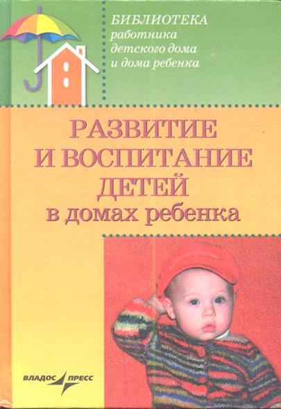 Развитие и воспитание детей в домах ребенка. Учебное пособие
