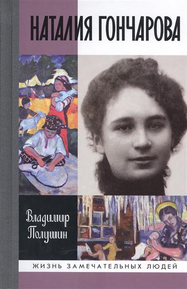 Полушин В. Наталия Гончарова жизнь гончарова