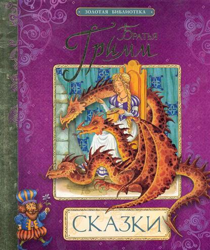 Братья Гримм Гримм Сказки братья гримм братья гримм большая книга сказок