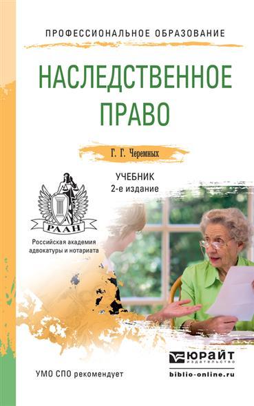 Наследственное право. Учебник для СПО