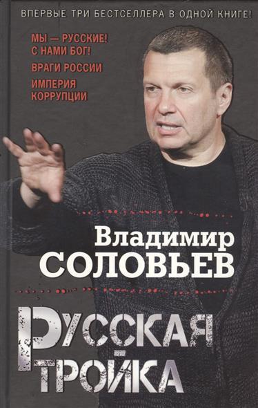 Соловьев В. Русская тройка русская тройка