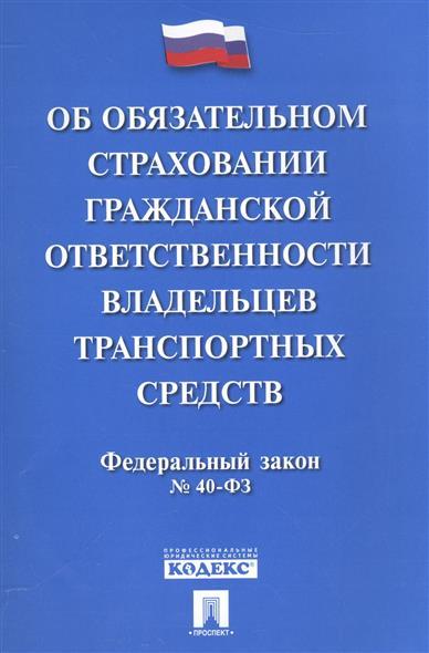 Федеральный закон № 40-ФЗ