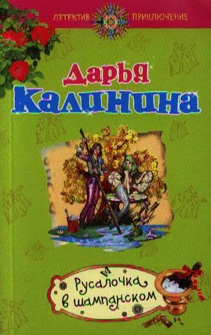 Калинина Д. Русалочка в шампанском ISBN: 9785699632701 цена