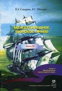 Международное морское право Кн.3 ч.5