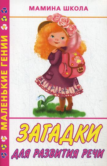 Кановская М. Загадки для развития речи кановская м б полная лунная энциклопедия
