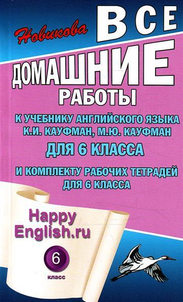 Все домашние работы Новый курс англ. яз. 6 кл