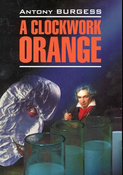A Clockwork Orange / Заводной апельсин