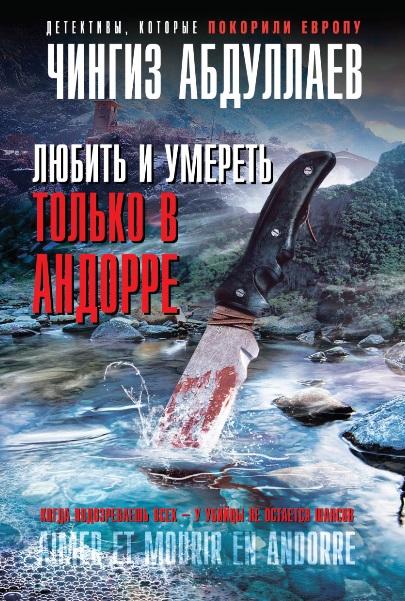 Абдуллаев Ч. Любить и умереть только в Андорре абдуллаев ч в поисках бафоса