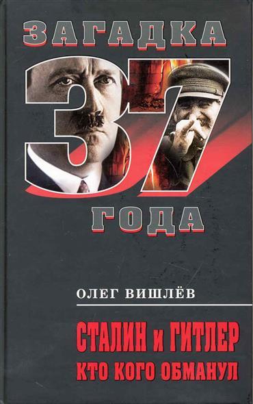 Сталин и Гитлер Кто кого обманул