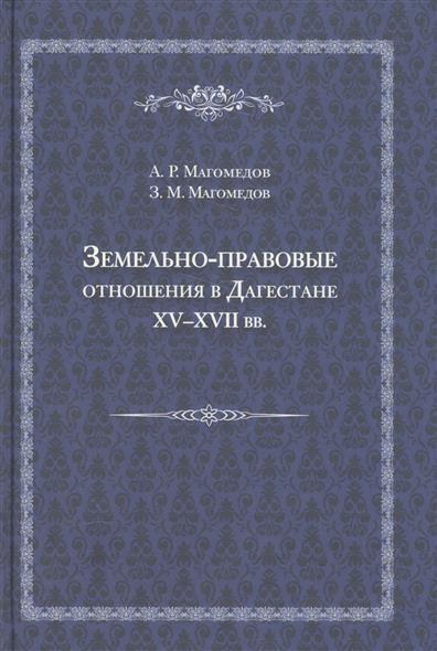 Магомедов А., Магомедов З. Земельно-правовые отношения в Дагестане XV-XVII вв.