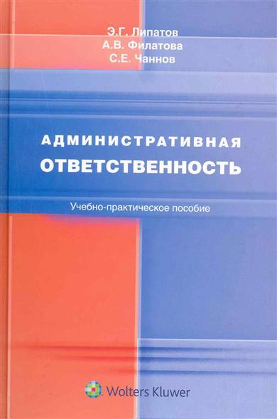 Административная ответственность Учеб.-практич. пос.