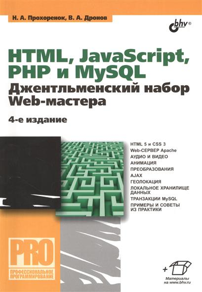 Прохоренок Н., Дронов В. HTML, JavaScript, PHP и MySQL. Джентльменский набор Web-мастера. 4-е издание html популярный самоучитель 2 е изд