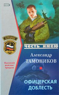 Тамоников А. Офицерская доблесть тамоников а холодный свет луны
