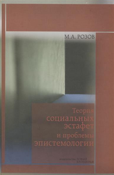 Розов М. Теория социальных эстафет и проблемы эпистемологии айгнер м комбинаторная теория