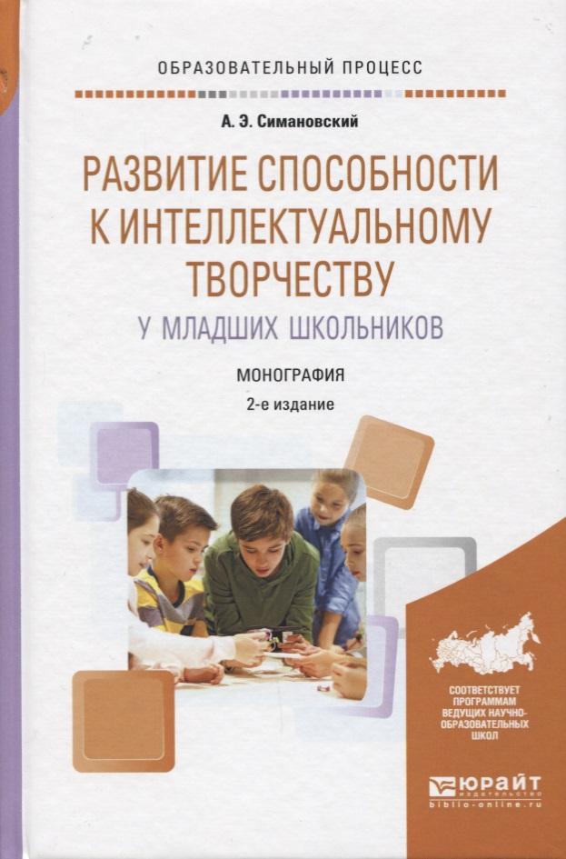 Развитие способности к интеллектуальному творчеству у младших школьников. Монография