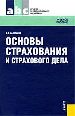 Основы страхования и страхового дела Учеб. пос.